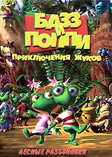 Базз и Поппи: Приключения жуков. Лесные разбойники