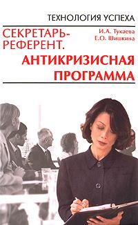Секретарь-референт. Антикризисная программа