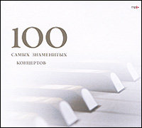 Содержание:            1-Я ЧАСТЬ        01.  Rachmaninov. Piano Concerto No.2 In C Minor, Op.18: I. Moderato - Allegro (11:39)        02.  Tchaikovsky. Piano Concerto No.1 In B Minor, Op.23: I. Allegro Non Troppo E Molto Maestoso (Extract) (9:06)        03.  Grieg. Piano Concerto In A Minor, Op.16: I. Allegro Molto Moderato (Extract) (6:12)        04.  Beethoven. Piano Concerto No.5 In E-Flat Major, Op.73 (Emperor): II. Adagio Un Poco Mosso (8:04)        05.  Chopin. Piano Concerto No.1 In E Minor, Op.11: I. Allegro Maestoso (Extract) (6:43)        06.  Chopin. Piano Concerto No.2 In F Minor, Op.21: II. Larghetto (9:14)        07.  Liszt. Piano Concerto No.1 In E-Flat Major, S 124: I. Allegro Maestoso (5:24)        08.  Liszt. Piano Concerto No.2 In A Major, S 125: I. Adagio Sostenuto Assai - Allegro Agitato Assai (6:51)        09.  Schumann. Piano Concerto In A Minor, Op.54: I. Allegro Affettuoso (Extract) (4:47)        10.  Rachmaninov. Piano Concerto No.3 In D Minor, Op.30: I. Allegro Ma Non Troppo (Extract) (2:51)        11.  Paganini. Violin Concerto No.2 In B Minor, Op.7: III. Campanella - Rondo: Allegro Moderato (7:32)        12.  Saint-Sa?Ns. Introduction And Rondo Capriccioso In A Minor, Op.28 (Extract) (3:24)        13.  Dvo??K. Serenade In E Major, Op.22: II. Tempo Di Valse (Extract) (2:07)        14.  Mendelssohn. Violin Concerto In E Minor, Op.64: I. Allegro Molto Appassionato (Extract) (4:09)        15.  Tchaikovsky. Violin Concerto In D Major, Op.35: I. Allegro Moderato (Extract) (9:53)        16.  Brahms. Violin Concerto In D Major, Op.77: III. Allegro Giocoso, Ma Non Troppo Vivace (Extract) (2:42)        17.  Hummel. Trumpet Concerto In E Major: II. Andante (4:59)        18.  Haydn. Trumpet Concerto In E-Flat Major: III. Allegro (4:39)                Yekaterina Sarantseva, Piano; Moscow RTV Symphony Orchestra, Con. Vladimir Fedoseyev (1)        Niek Van Oosterum, Piano; Berlin Symphonic Orchestra, Con. Eduardo Marturet (2)        Dubravka Tomsic, Piano; Radio Sinfonie Orchester Ljubljana, Con. Anton Nanut (3)        Hanae Nakajima, Piano; Nurnberger Symphoniker, Con. Zsolt Deaky (4)        Joanna Brzezinska, Piano; USSR State Symphony Orchestra, Con. Gennady Rozhdestvensky (5)        Marian Pivka, Piano; Slovak Philharmonic Orchestra, Con. Oliver Von Dohnanyi (6)        Josef Bulva, Piano; Sinfonieorchester Radio Luxemburg, Con. Daniel Nazareth (7, 8)        Ernst Groschel, Piano; Norddeutsche Philharmonie, Con. Hanspeter Gmur (9)        Alexei Cherkasov, Piano; Moscow RTV Symphony Orchestra, Con. Alexander Dmitriev (10)        Andrei Korsakov, Violin; USSR State Symphony Orchestra, Con. Yevgeny Svetlanov (11)        Viviane Hagner, Violin; Sudwestfunk Symphony Orchestra Baden-Baden, Con. Klaus Arp (12)        Moscow RTV Symphony Orchestra, Con. Vladimir Yesipov (13)        Stefan Milenkovic, Violin; Radio Symphony Orchestra Ljubljana, Con. Anton Nanut (14)        Emmy Verhey, Violin; Budapest Symphony Orchestra, Con. Arpad Joo (15)        Ivan Czerkov, Violin; Munchner Symphoniker, Con. Helmut Bucher (16)        Manu Mellaerts, Trumpet; Collegium Instrumentale Brugense, Con. Patrick Peire (17)        English Chamber Orchestra, Con. Anthony Halsted (18)                2-Я ЧАСТЬ        19.  Mozart. Piano Concerto No.23 In A Major, KV 488: III. Allegro Assai (7:47)        20.  Mozart. Rondo For Piano And Orchestra No.1 In D Major, KV 382: I. Allegretto Grazioso (5:50)        21.  Mozart. Piano Concerto No.21 In C Major, KV 467 (Elvira Madigan): II. Andante (5:37)        22.  Mozart. Piano Concerto No.22 In E-Flat Major, KV 482: III. Allegro (Extract) (4:23)        23.  Mozart. Piano Concerto No.24 In C Minor, KV 491: III. Allegretto (Extract) (3:26)        24.  Mozart. Piano Concerto No.27 In B Major, KV 595: III. Allegro (9:18)        25.  Mozart. Piano Concerto No.23 In A Major, KV 488: II. Adagio (5:59)        26.  Mozart. Piano Concerto No.20 In D Minor, KV 466: III. Allegro Assai (Extract) (2:44)        27.  Mozart. Piano Concerto No.18 In B Major, KV 456: II. Andante Un Poco Sostenuto (Extract) (5:33)        28.  Mozart. Piano Concerto No.26 In D Major, KV 537 (Coronation Concert): III. Allegretto (Extract) (4:37)        29.  Mozart. Piano Concerto No.25 In C Major, KV 503: I. Allegro Maestoso (Extract) (6:39)        30.  Mozart. Concerto For Two Pianos And Orchestra No.7 In F Major, KV 242 (Lodron Concert): I. Allegro (Extract) (3:58)        31.  Mozart. Concerto For Two Pianos And Orchestra No.10 In E-Flat Major, KV 365: III. Rondo. Allegro (Extract) (3:05)        32.  Mozart. Violin Concerto No.3 In G Major, KV 216: II. Adagio (7:59)        33.  Mozart. Horn Concerto No.1 In D Major, KV 412: I. Allegro (5:10)        34.  Mozart. Horn Concerto No.1 In D Major, KV 412: II. Rondo. Allegro (5:22)        35.  Mozart. Horn Concerto No.2 In E-Flat Major, KV 417: III. Rondo. Allegro (4:02)        36.  Mozart. Horn Concerto No.3 In E-Flat Major, KV 447: III. Allegro (3:49)        37.  Mozart. Flute Concerto No.2 In D Major, KV 314: III. Allegro (5:34)        38.  Mozart. Clarinet Concerto In A Major, KV 622: II. Adagio (Extract) (2:54)                Leningrad Soloists, Con. Michael Gantvarg (19-32), Soloists: Carmen Piazzini, Piano (19-31); Alfredo Perl, Piano (30, 31); Michael Gantvarg, Violin (32)        Radio Symphony Orchestra Ljubliana, Con. Anton Nanut (33-36)        Arife Gulsen Tatu, Flute; Salzburg Soloists (37)        Elisabeth Ganter, Clarinet; Radio Symphony Orchestra Pilsen, Con. Neithard Bethke (38)                3-Я ЧАСТЬ        39.  Vivaldi. The Four Seasons: Spring, Concerto No.1, Op.8 No.1: I. Allegro (3:29)        40.  Vivaldi. The Four Seasons: Summer, Concerto No.2, Op.8 No.2: III. Presto (3:02)        41.  Vivaldi. The Four Seasons: Autumn, Concerto No.3, Op.8 No.3: III. Allegro (3:31)        42.  Vivaldi. The Four Seasons: Winter, Concerto No.4, Op.8 No.4: II. Largo (2:19)        43.  Vivaldi. Concerto For Violin, Strings And Basso Continuo In A Minor, RV 356, Op.3 No.6 (L'Estro Armonico): I. Allegro (3:41)        44.  Vivaldi. Concerto For Violin, Strings And Basso Continuo In A Minor, RV 522, Op.3 No.8 (L'Estro Armonico): I. Allegro (3:59)        45.  Vivaldi. Concerto For Violin, Strings And Basso Continuo In D Major, RV 230, Op.3 No.9 (L'Estro Armonico): I. Allegro (2:13)        46.  Bach. Piano Concerto No.4 In A Major, BWV 1055: I. Allegro (3:59)        47.  Bach. Concerto For Two Violins, Strings And Basso Continuo No.3 In D Minor, BWV 1043: I. Vivace (3:56)        48.  Bach. Concerto For Violin, Strings And Basso Continuo No.1 In A Minor, BWV 1041: I. Allegro (4:07)        49.  Bach. Concerto For Violin, Strings And Basso Continuo No.2 In E Major, BWV 1042: III. Allegro Assai (2:38)        50.  Bach. Concerto For Harpsichord, Strings And Basso Continuo In C Minor, BWV 1060: I. Allegro (5:10)        51.  Bach. Concerto For Harpsichord, Strings And Basso Continuo In C Minor, BWV 1060: II. Adagio (5:34)        52.  Bach. Brandenburg Concerto No.1 In F Major, BWV 1046: I. Allegro (3:57)        53.  Bach. Brandenburg Concerto No.2 In F Major, BWV 1047: II. Andante (4:25)        54.  Bach. Brandenburg Concerto No.3 In G Major, BWV 1048: III. Allegro (3:18)        55.  Bach. Brandenburg Concerto No.4 In G Major, BWV 1049: I. Allegro (7:33)        56.  Bach. Brandenburg Concerto No.6 In G Major, BWV 1051: III. Allegro (6:00)                Camerata Lysy Gstaad, Con. Alberto Lysy (39-42)        Bamberger Streichorchester, Con. Albert Bucher (43-45); Soloist: Hermann Schneider, Violin (43)        Andrei Gavrilov, Piano; Moscow Chamber Orchestra, Con. Yuri Nikolayevsky (46)        Richard Schmalfuss, Violin; Chamber Orchestra Salzburg, Con. Alexander Von Pitamic (47-49)        Bamberger Chamber Orchestra. Con. Kurt Redel (50, 51)        Camerata Academica Wurzburg, Con. Hans Reinartz (52-56)                         4-Я ЧАСТЬ        57.  Rodrigo. Concierto De Aranjuez: II. Adagio (Extract) (3:31)        58.  Saint-Sa?Ns. Piano Concerto No.2 In G Minor, Op.22: I. Andante Sostenuto (Extract) (5:02)        59.  Chopin. Piano Concerto No.2 In F Minor, Op.21: I. Maestoso (14:04)        60.  Tchaikovsky. Piano Concerto No.1 In B Minor, Op.23: III. Allegro Con Fuoco (7:08)        61.  Tchaikovsky. Piano Concerto No.2 In G Major, Op.44: I. Allegro Brillante (Extract) (7:12)        62.  Rachmaninov. Piano Concerto No.2 In C Minor, Op.18: II. Adagio Sostenuto (11:49)        63.  Hummel. Trumpet Concerto In E Major: III. Rondo (3:45)        64.  Weber. Clarinet Concerto No.1 In F Minor, Op.73: III. Rondo. Allegretto (Extract) (2:32)        65.  Beethoven. Piano Concerto No.1 In C Major, Op.15: II. Largo (Extract) (4:04)        66.  Beethoven. Piano Concerto No.2 In B-Flat Major, Op.19: III. Rondo. Molto Allegro (5:43)        67.  Beethoven. Piano Concerto No.4 In G Major, Op.58: II. Andante Con Moto (3:40)        68.  Beethoven. Piano Concerto No.3 In C Minor, Op.37: III. Rondo. Allegro (Extract) (3:36)        69.  Beethoven. Violin Concerto In D Major, Op.61: III. Rondo. Allegro (Extract) (5:32)        70.  Beethoven. Concerto For Violin, Cello, Piano And Orchestra In C Major, Op.56 (Triple Concerto): Iia. Largo (5:15)        71.  Viotti. Violin Concerto No.22 In A Minor, G 97: III. Agitato Assai (7:27)        72.  Paganini. Violin Concerto No.1 In D Major, Op.6: I. Allegro Maestoso (Extract) (5:57)        73.  Brahms. Concerto For Violin, Cello And Orchestra In A Minor, Op.102: III. Vivace Non Troppo (Extract) (2:56)        74.  Bruch. Double Concerto For Clarinet, Viola And Orchestra In E Minor, Op.88: I. Andante Con Molto (5:35)        75.  Tanejev. Concert Suite For Violin And Orchestra In G Minor, Op.28: I. Prelude. Grave (Extract) (3:47)        76.  Prokofiev. Violin Concerto No.2 In G Minor, Op.63: II. Andante Assai (Extract) (4:47)        77.  Kabalevsky. Violin Concerto In C Major, Op.48: I. Allegro Molto E Con Brio (4:37)        78.  Shostakovich. Piano Concerto No.2 In F Major, Op.102: II. Andante (Extract) (2:32)                Jozef Zsakpa, Guitar; Slovak Chamber Orchestra, Con. Bohdan Warchal (57)        Silvia Capova, Piano; Slovak Philharmonic Orchestra, Con. Bystrik Rezucha (58)        Marian Pivka, Piano; Slovak Philharmonic Orchestra, Con. Oliver Von Dohnanyi (59)        Niek Van Oosterum, Piano; Berlin Symphonic Orchestra, Con. Eduardo Marturet (60)        Victor Yeresko, Piano; USSR State Symphony Orchestra, Con. Odissey Dimitryadi (61)        Moscow RTV Symphony Orchestra, Con. Vladimir Fedoseyev (62, 70); Soloist: Yekaterina Sarantseva, Piano (62)        Manu Mellaerts, Trumpet; Collegium Instrumentale Brugense, Con. Patrick Peire (63)        Elisabeth Ganter, Clarinet; Radio Symphony Orchestra Pilsen, Con. Jiri Malat (64)        Ernst Groschel, Piano; Munchner Symphoniker, Con. Hanspeter Gmur (65)        Symphony Orchestra Of The Sudwestfunk Baden-Baden, Con. Michael Gielen (66, 69); Soloists: Elisabeth Leonskaja, Piano (66); Christian Tetzlaff, Violin (69)        Arkady Sevidov, Piano; Russian Philharmonic Symphony Orchestra, Con. Ilmar Lapinsch (67)        Peter Lang, Piano; Munchner Symphoniker, Con. Alexander Von Pitamic (68)        Nurnberger Symphoniker, Con. Othmar Maga (71)        Oliver Colbentson, Violin; Suddeutsche Philharmonie, Con. Hanspeter Gmur (72)        Janos Starker, Cello; Emmy Verhey, Violin; Amsterdam Philharmonic Orchestra, Con. Arpad Joo (73)        Karl Schlechta, Clarinet; Eckart Schloifer, Viola; Symphony Orchestra Of The Sudwestfunk Baden-Baden, Con. Michael Boder (74)        Igor Oistrakh, Violin; State Symphony Orchestra Of Novosibirsk Philharmony, Con. Arnold Katz (75)        Bruno Zwicker, Violin; Philharmonia Slavonica, Con. Henry Adolph (76)        Stefan Milenkovic, Violin; Radio Symphony Orchestra Ljubljana, Con. Anton Nanut (77)        State Symphony Orchestra Istanbul, Con. Howard Griffiths (78)                5-Я ЧАСТЬ        79.  Handel. Concerto Grosso In D Minor, Op.6 No.10, HWV 328: I. Overture (2:52)        80.  Albinoni. Trumpet Concerto No.2 In D Minor: I. Allegro E Non Presto (4:12)        81.  Albinoni. Sonata No.6 In G Minor, Op.2 No.11: IV. Allegro (2:15)        82.  Albinoni. Concerto In D Minor, Op.9 No.2: III. Allegro (3:01)        83.  C.P.E. Bach. Concerto For Flute, Strings And Basso Continuo In D Minor, Wq 22: III. Allegro Di Molto (6:27)        84.  Marcello. Concerto For Oboe, Strings And Basso Continuo In D Minor, Op.1: II. Adagio (3:50)        85.  Marcello. Concerto For Oboe, Strings And Basso Continuo In D Minor, Op.1: III. Presto (4:00)        86.  Cimarosa. Concerto For Oboe And Strings In C Major: I. Introduzione (3:39)        87.  Devienne. Flute Concerto No.7 In E Minor: I. Allegro (Extract) (4:45)        88.  Devienne. Flute Concerto No.11 In B Minor: III. Allegro (5:50)        89.  Boccherini. Cello Concerto No.9 In B-Flat Major, G.482: III. Rondo. Allegro (Extract) (2:53)        90.  Telemann. Concerto For Trumpet, Strings And Basso Continuo In D Major: I. Adagio (2:01)        91.  Giuliani. Concerto For Guitar And String Orchestra In A Major, Op.30: III. Alla Polacca (Extract) (4:17)        92.  Tartini. Concerto For Violin, Strings And Basso Continuo In D Minor, D 45: I. Allegro Assai (Extract) (4:00)        93.  Corelli. Concerto Grosso In G Minor / G Major, Op.6 No.8 (Christmas Concerto): I. Vivace Grave (1:32)        94.  Corelli. Concerto Grosso In G Minor / G Major, Op.6 No.8 (Christmas Concerto): II. Allegro (2:36)        95.  Corrette. Concerto For Organ And Chamber Orchestra No.6 In D Minor: I. Allegro (3:04)        96.  Handel. Water Music Suite No.1 In F Major, HWV 348: II. Air: Andante (5:26)        97.  Vivaldi. The Four Seasons: Winter, Concerto No.4, Op.8 No.4: I. Allegro Non Molto (3:42)        98.  Vivaldi. The Four Seasons: Spring, Concerto No.1, Op.8 No.1: II. Largo E Pianissimo Sempre (2:53)        99.  Vivaldi. The Four Seasons: Summer, Concerto No.2, Op.8 No.2: I. Allegro Non Molto (5:54)        100.  Vivaldi. The Four Seasons: Autumn, Concerto No.3, Op.8 No.3: I. Allegro (5:27)                Slovak Philharmonic Orchestra, Con. Oliver Von Dohnanyi (79)        Rolf Quinque, Trumpet; Munchner Symphoniker, Con. Othmar Maga (80)        Pro Arte, Con. Kurt Redel (81, 83); Soloist: Kurt Redel, Harpsichord (81), Flute (83)        Strings Of Zurich, Con. Howard Griffiths (82, 84, 85); Soloists: Luzius Gartmann, Cello; Peter Salomon, Harpsichord; Marie-Luise Dahler, Harpsichord (82); Emanuel Abbuhl, Oboe (82, 84, 85)        Pauline Oostenrijk, Oboe; Sonora Hungarica (86)        Claudi Arimany, Flute; Gdansk Symphony Orchestra, Con. Janusz Przybylsky (87)        Claudi Arimany, Flute; Russisches Kammerorchester, Con. Vladimir Esipov (88)        Camerata Academica Wurzburg, Con. Hans Reinartz (89, 92); Soloists: Jorg Metzger, Cello (89); Conrad Von Der Goltz, Violin (92)        Rolf Quinque, Trumpet; Rudolf Zartner, Harpsichord; Camerata Romana, Con. Hanspeter Gmur (90)        Slovak Chamber Orchestra, Con. Bohdan Warchal (91, 95); Soloists: Jozef Zsakpa, Guitar (91); Jan Vladimir Michalko, Organ And Bohdan Warchal, Violin (95)        Norddeutsche Philharmonie, Con. Hans Zanotelli (93, 94)        Suddeutsche Philharmonie, Con. Hans Reinartz (96)        Camerata Lysy Gstaad, Con. Alberto Lysy (97-100)