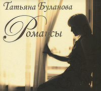 Татьяна Буланова Татьяна Буланова. Романсы
