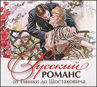 Русский романс от Глинки до Шостаковича жестокий романс dvd полная реставрация звука и изображения