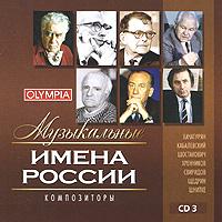Музыкальные имена России. Композиторы. Диск 3 плетеная софа olympia 3