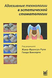 Адгезивные технологии в эстетической стоматологии