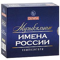 Музыкальные имена России. Композиторы (3 CD) имена женщин россии нина