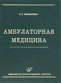 Б. Л. Мовшович Амбулаторная медицина библиотека врача общей практики комплект из 4 книг