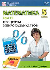 Математика:  5 класс.  Том 11 Студия SovaFilm