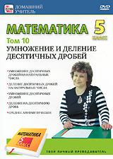 Математика:  5 класс.  Том 10 Студия SovaFilm