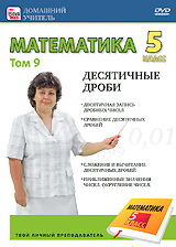 Математика:  5 класс.  Том 9 Студия SovaFilm