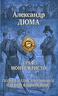 Александр Дюма Граф Монте-Кристо. Полное иллюстрированное издание в одном томе дюма а граф монте кристо