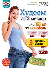 Zakazat.ru: Худеем за 3 месяца, или 12 кг за 12 недель. 3-й месяц