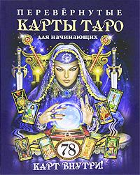 А. Якоб, Тома Гиз Перевернутые карты Таро для начинающих. 78 карт внутри п скотт голландер таро для начинающих искусство понимания и толкования карт таро