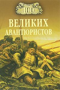 Игорь Муромов 100 великих авантюристов