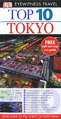 Фото Tokyo: Top 10 dk eyewitness top 10 travel guide scotland