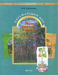 И. И. Курапова Мои первые опыты. Окружающий мир. 3—4 классы окружающий мир 1 4 классы интерактивные плакаты