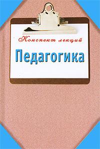 Педагогика