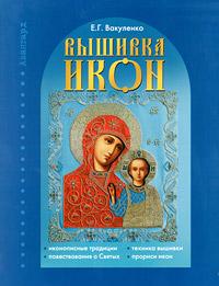 Zakazat.ru: Вышивка икон. Е. Г. Вакуленко