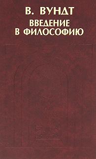В. Вундт Введение в философию вундт в введение в философию