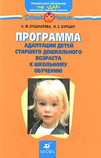 Программа адаптации детей старшего дошкольного возраста к школьному обучению