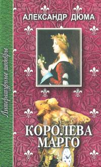 Александр Дюма Королева Марго. В 6 частях. Часть 4, 5, 6 валентин пикуль николаевские монте кристо