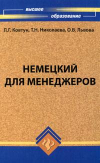 Немецкий для менеджеров. Л. Г. Ковтун, Т. Н. Николаева, О. В. Львова