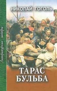 Николай Гоголь Тарас Бульба н в гоголь миргород эксклюзивное подарочное издание