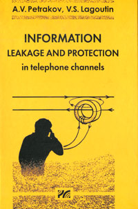 А. В. Петраков, В. С. Лагутин Information Leakage and Protection in Telephone Channels information searching and retrieval