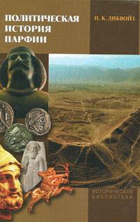Н. К. Дибвойз Политическая история Парфии христианское монашество в поздней античности