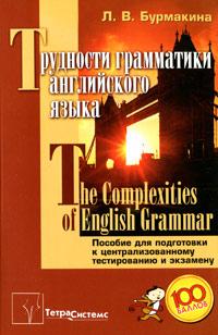 Л. В. Бурмакина Трудности грамматики английского языка / The Complexities of English Grammar. Пособие для подготовки к централизованному тестированию и экзамену revisit english phrasal verbs