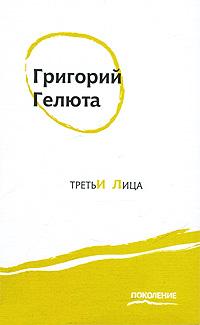 Григорий Гелюта Третьи лица трибьют григория лепса