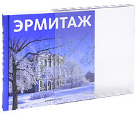 Михаил Пиотровский Эрмитаж (подарочное издание) пиотровский м эрмитаж mini
