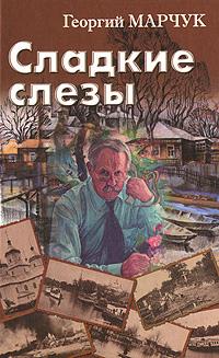 Георгий Марчук Сладкие слезы