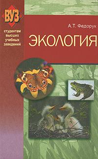 Экология. А. Т. Федорук