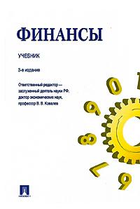 Под редакцией В. В. Ковалева Финансы финансы