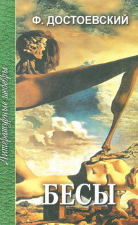 Ф. Достоевский Бесы. В 3 частях. Часть 3 ф м достоевский том 6 идиот роман в четырех частях часть первая и вторая