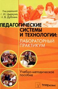 Педагогические системы и технологии. Лабораторный практикум. Под редакцией И. И. Цыркуна, М. В. Дубовик