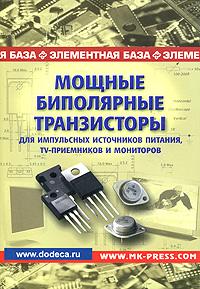 Мощные биополярные транзисторы для импульсных источников питания, тv-приемников и мониторов