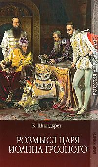 Розмысл царя Иоанна Грозного