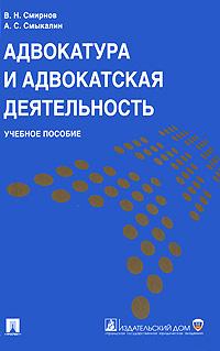 В. Н. Смирнов, А. С. Смыкалин Адвокатура и адвокатская деятельность