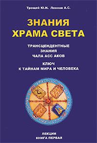 Ю. И. Трощей, А. С. Леонов Знания Храма Света дверь храма