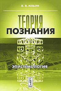 В. В. Ильин Теория познания. Эпистемология