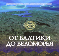Г. П. Райков От Балтики до Беломорья