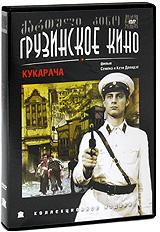 Левани Учанейшвили (