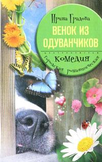 Ирина Градова Венок из одуванчиков найк дешево