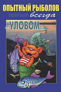 Опытный рыболов всегда с уловом. А. В. Пышков, С. Г. Смирнов