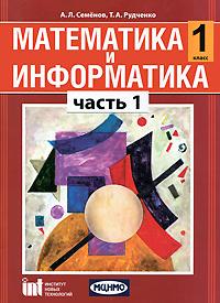А. Л. Семенов, Т. А. Рудченко Математика и информатика. 1 класс. В 5 частях. Часть 1 математика и информатика 3 класс задачник в 6 ти частях часть 6
