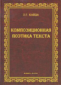Л. Г. Кайда. Композиционная поэтика текста