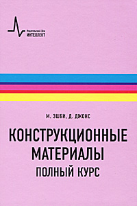 М. Эшби, Д. Джонс Конструкционные материалы. Полный курс