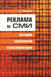 Г. Г. Щепилова Реклама в СМИ. История, технологии, классификация