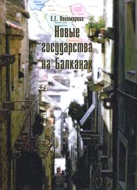 Е. Г. Пономарева Новые государства на Балканах