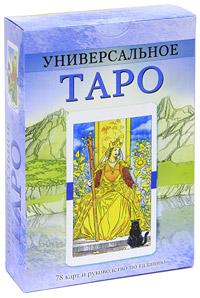 Универсальное Таро (+ набор из 78 карт). Массимилиано Филадоро